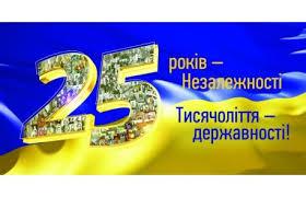 Сегодня Украина празднует 25-ю годовщину независимости - Цензор.НЕТ 940