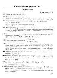 Контрольные работы по алгебре класс к учебнику Г В Дорофеев hello html m5f49bf4 gif