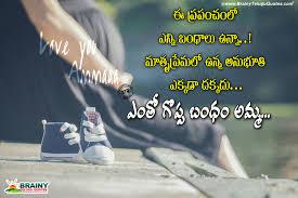 Mother Quotes In Telugu Brainyteluguquotescomtelugu Quotes