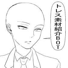 ツイプロ必読トレス素材紹介bot At Tracematerial Twitter