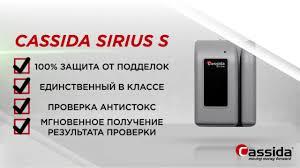 <b>Cassida Sirius S</b> - незаменимый помощник для выездной торговли