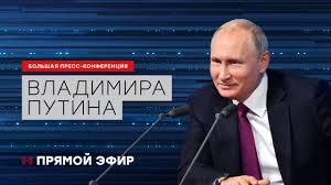 ПРЕСС-КОНФЕРЕНЦИЯ ВЛАДИМИРА ПУТИНА — 2019. ПРЯМОЙ ЭФИР - YouTube