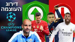 דירוג העוצמה בליגת האלופות לקראת רבע הגמר - YouTube