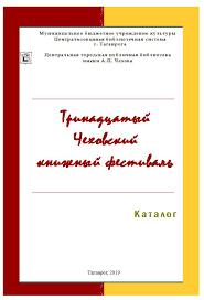 XIII Чеховский книжный фестиваль каталог