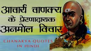 आचरय चणकय क पररणदयक अनमल वचर Chanakya Quotes In Hindi