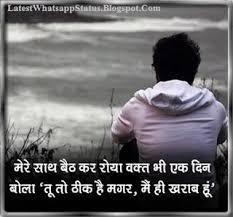 whatsapp status es sad shayari khyal sirph tumhara aata hai