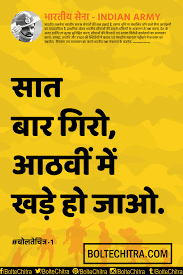 Motivational Inspirational Indian Army Quotes In Hindi