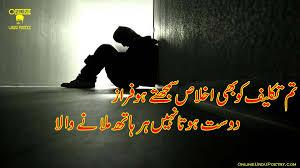 Design Urdu Poetry Online Tum Takleef Ko Bhi Ikhlas Samajhte Ho Faraz Read Famous