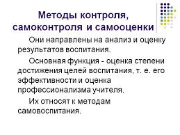Самоконтроль цели задачи методы ru Все удивительное в  требованию заказчика самоконтроль цели задачи методы одеть ребенка