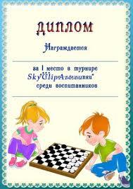 диплом Страница Все для оформления школы ru Диплом за победу в турнире по шашкам