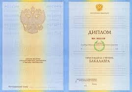 diplomas moscow technological institute Государственный диплом РФ о присвоении степени Бакалавра