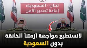 لبنان نادمة - مسؤول اللبناني يعترف أمام العالم بدور السعودية في حفظ أمن  وإستقرار لبنان - YouTube
