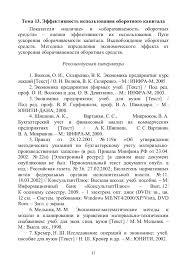 экономика предприятия метод указания по выполнению курсовых работ   19 17 Тема 13
