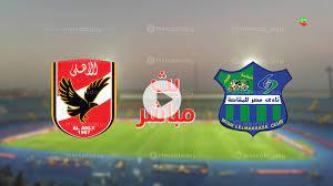 مشاهدة مباراة الاهلي ومصر المقاصة في بث مباشر الدوري المصري اليوم
