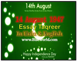independence day speech essay bise world 14 1947 essay speech