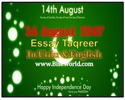 independence day speech essay biseworld  14 1947 essay speech