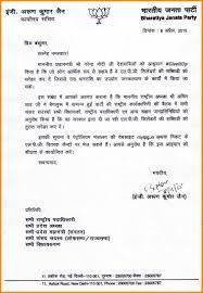 8 Regination Letter Format In Hindi Bill Pay Calendar