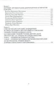 Список докторских диссертаций вак Онлайн школа диетологов 00 правила защиты 338 список докторских диссертаций вак