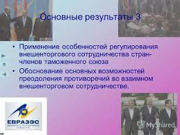 Презентация на тему Институционализация таможенного союза в  10 Основные результаты