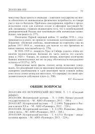 Исторический вестник Т сводный реферат  Показать еще