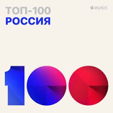 Russian Itunes Chart Top 100 Russia On Apple Music