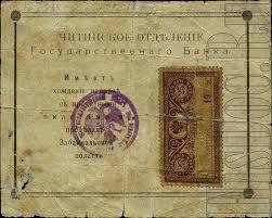 Читинское отделение государственного банка контрольная марка  Читинское отделение государственного банка контрольная марка 25 рублей 1918 год