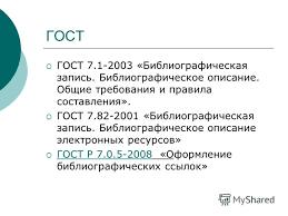 Презентация на тему Список использованной литературы оформление  Список использованной литературы оформление 2 ГОСТ