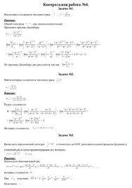 Контрольная работа № Ряды теория вероятностей Вариант doc  Контрольная работа №4 Ряды теория вероятностей