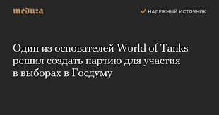 Один из основателей <b>World of Tanks</b> решил создать партию для ...