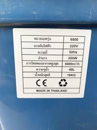Quạt điều hòa Saporoo 8500 làm mát xuất xứ Thái Lan