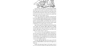 short essay on child rights in hindi google docs
