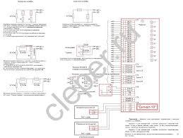 Сигнал схема подключения чертеж в autocad Скачать схему Сигнал 10 архив с файлом autocad dwg
