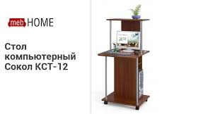 <b>Стол компьютерный Сокол КСТ-12</b>. Купите в mebHOME.ru!
