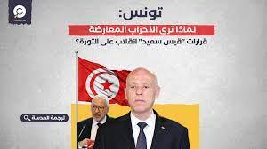 """تونس: لماذا ترى الأحزاب المعارضة قرارات """"قيس سعيد"""" انقلاب على الثورة؟ -  العدسة"""