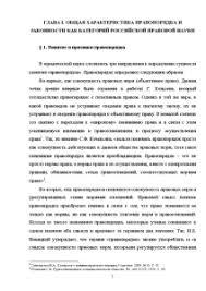 Методы обеспечения законности и правопорядка Курсовая Курсовая Методы обеспечения законности и правопорядка 5
