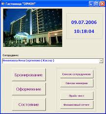 База данных Гостиница Курсовая работа на ms access Аксес  База данных quot Гостиница quot