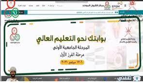 """باسم المستخدم"""" www.heac.gov.om خطوات تقديم طلب إساءة الاختيار عبر بوابة  القبول الموحد"""