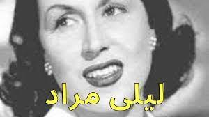 حياة ليلى مراد /افلامها /زواجها/ ديانتها - YouTube
