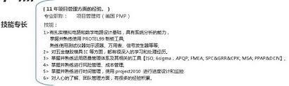 40040040 Resume中文自己的格式word文档在线阅读与下载文档网 Fascinating Resume 中文