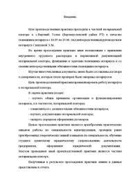 Отчет по преддипломной практике в нотариальной конторе с Верхний  Отчёт по практике Отчет по преддипломной практике в нотариальной конторе с Верхний Услон