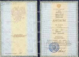 Дипломированные психологи Пермь  Психологи загрузившие скан диплома Пермь