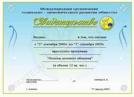 Свидетельство об окончании курсов Дипломы сертификаты Свидетельство об окончании курсов