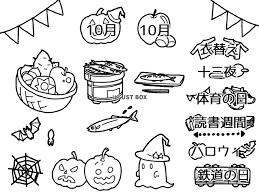 無料イラスト 10月カレンダー用セット