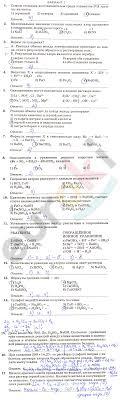 ГДЗ решебник по химии класс контрольные и проверочные работы  Контрольная работа №4 Вариант 1 Вариант 2