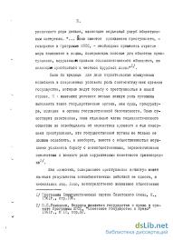 за прикосновенность к преступлению по советскому уголовному праву  Ответственность за прикосновенность к преступлению по советскому уголовному праву диссертация