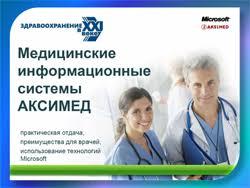 Презентации медицинских информационных систем Медицинские информационные системы АКСИМЕД