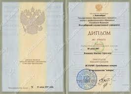 Средне специальное образование как пишется правильно есть Компьютерная программа Диплом стандарт ФГОС ВПО предназначена диплом о высшем образовании на английском для заполнения и печати выпускных документов