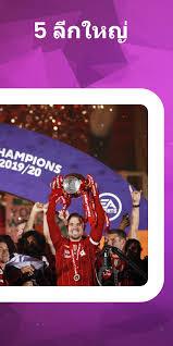 ดูบอลสดฟรี ดูบอลพากย์ไทย for Android - APK Download