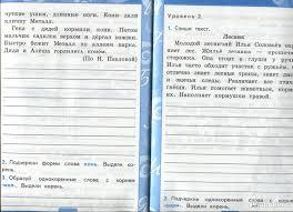 Иллюстрация из для Контрольные работы по русскому языку  Иллюстрация 8 из 8 для Контрольные работы по русскому языку 2 класс Ч