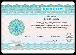 Диплом младшего специалиста ИПС Освита  Диплом младшего специалиста Обратная сторона